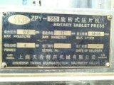 转让二手ZPY-35D型旋转式压片机