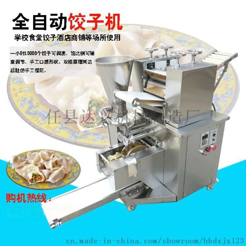 制造加工机械 食品,饮料加工机械 米面机械 邯郸包饺子机器厂家直销