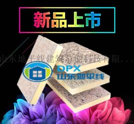 综合**高密度多彩漆保温装饰一体板