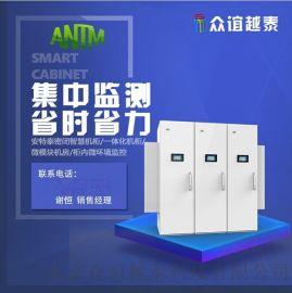 安特泰微模块机房/微环境监控机柜