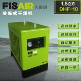 冷冻干燥机空压机除水冷干机1.5/2/2.5/3.8立方