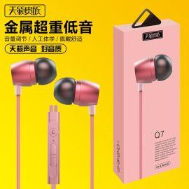 金屬手機耳機批發金屬耳機廠家金屬手機耳機批發市場