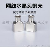 供應024網線接頭銅殼連續拉伸模-惠州市精豐五金模具有限公司