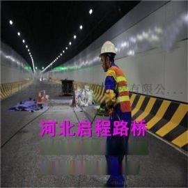 施工廠家淺談隧道道漏水病害的整治方法@河北啓程路橋