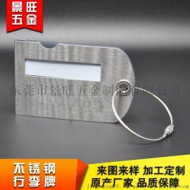 行李吊牌定制 不鏽鋼行李吊牌LOGO訂制 廠家直銷