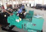 广东厂家直销康明斯24kw柴油发电机组