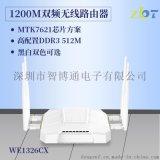 1200M双频路由器 11AC管理 2.4G/5G高速率 刷OPENWRT软件 修改
