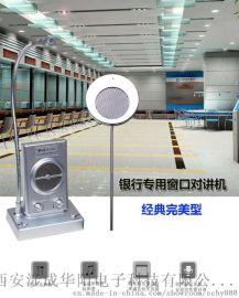 銀行櫃臺專用語音對講機 涉成華陽HY-5