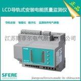 Sfere130导轨式安装电能质量监测仪表