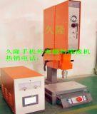 超音波塑焊機