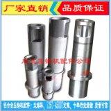 厂家直供 压铸机料管,铝合金压铸机配件,自产自销交期准质量有保障