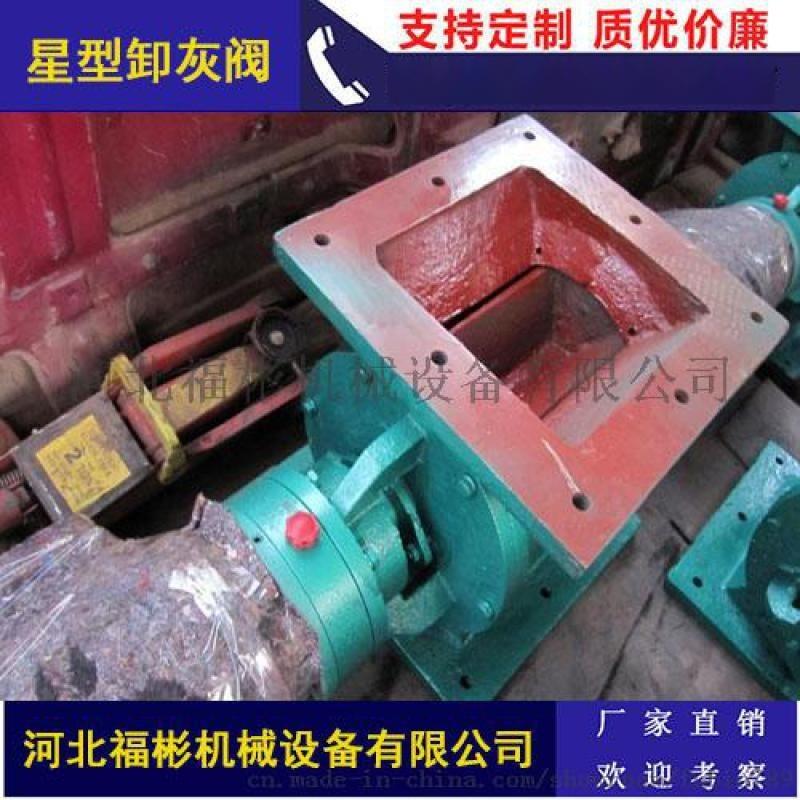 厂家直销 河北福彬机械供应星型卸灰阀图片