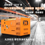 60kw柴油发电机价格