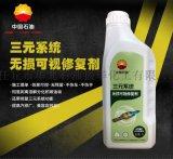 中國石油優力能三元系統可視無損修復劑三元催化清洗劑