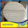 搪瓷塔专用500Y陶瓷波纹 陶瓷规整填料厂家直销