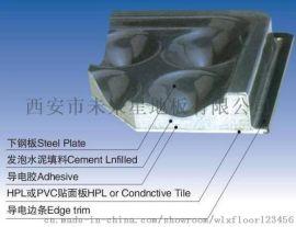 西寧HPL防靜電地板|三防防靜電地板|防火板防靜電地板廠家供應