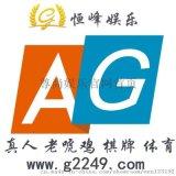 AG亚游在线信誉直营开会官方网站章益荔