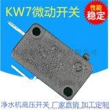 取暖器微动开关 KW