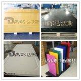 达沃斯专业生产超高分子量聚乙烯板材 高密度聚乙烯板