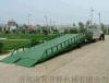 移动式登车桥液压,移动式液压登车桥