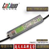 通天王12V20W防水LED开关电源 咖啡色