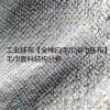 廠家直銷工業擦拭布勞保用品工業抹布擦機布/白浴巾抹布(回料)