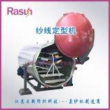 新型高效节能真空定型蒸纱机
