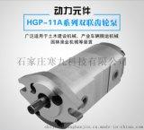 双联齿轮泵HGP-11A系列双联齿轮泵 厂家直销