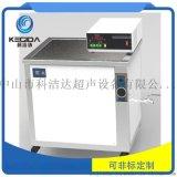 广州深圳超声波清洗机1800W不锈钢金属专用