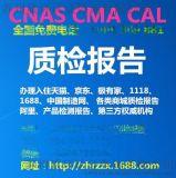 時尚飾物水晶掛飾明星飾品編織飾品假發中國制造檢測質檢報告
