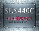 进口不锈钢SUS440C圆棒3.3-500mm