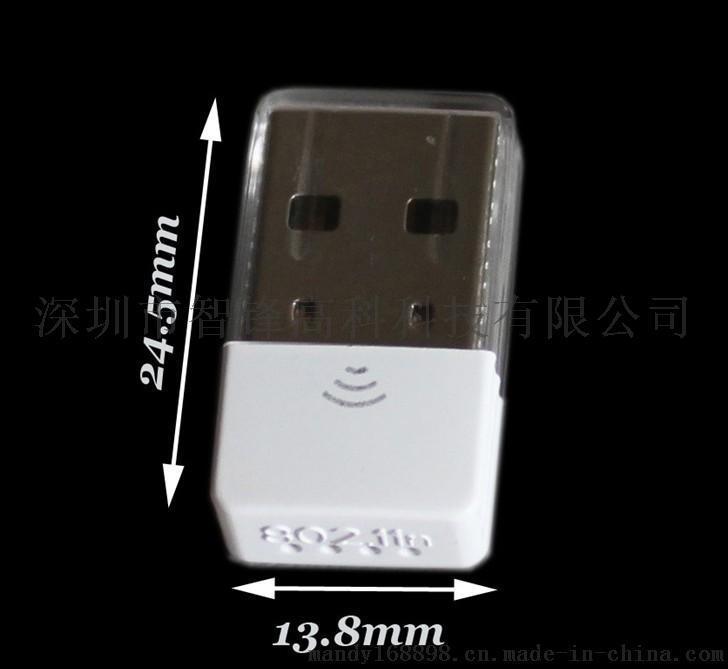 瑞昱USB无线迷你网卡/RTL8188CUS