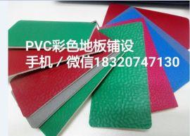 多少錢一平方pvc地板 彩色pvc塑膠地板 防靜電地板