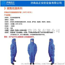 进口面料低温防冻服 防液氮服 LNG低温防护服
