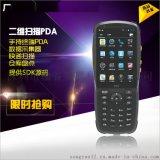 安卓WIFI蓝牙快递巴枪一维数据采集器条码扫描枪RFID手持终端 PDA