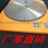 厂家供应专业厂家硬质合金锯片可选10寸到20寸进口合金粒切铝铝金锯片