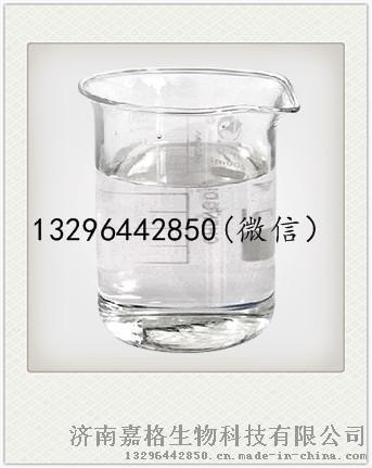 1, 3-丁二醇价格CAS#107-88-0山东厂家