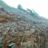 柔性安全防护网厂家 铁路边坡防护施工 防护网单价