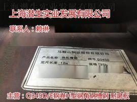Q345D槽钢,低温槽钢Q345D
