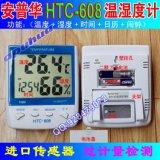 安普華apuhua工業級高精度HTC-608溫溼度計(過計量,不過包退換