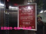 全国城市电梯广告_公司业务员电话