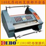 3810防卷复膜机
