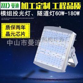 LED模组投光灯、隧道灯60W/90W/120W/150W/180W户外照明灯