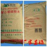 【厂家直销】进口台湾长春原料生产水溶性聚乙烯醇PVA0588粉末状