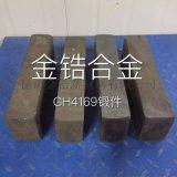GH4169高温合金锻件
