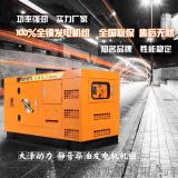静音款40kw柴油发电机