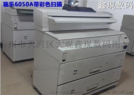 施樂6050A工程復印機數碼打印機鐳射一體機