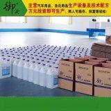 御途玻璃水配方防冻液配方玻璃水设备
