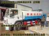 8方保温运水车-8吨热水车热水保温车