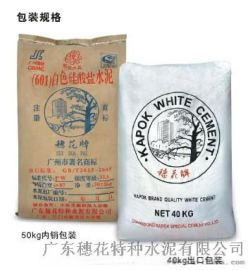 穗花水泥供應總庫 廣州穗花白水泥彩色水泥供應